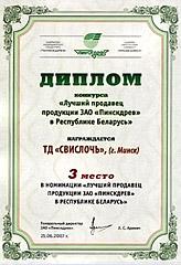 diploma5small
