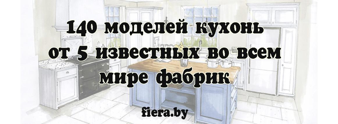 купить кухню в Минске по акциям