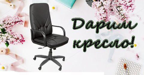 Розыгрыш офисного кресла