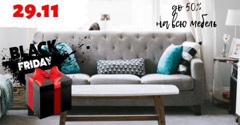Черная Пятница в сети магазинов мебели