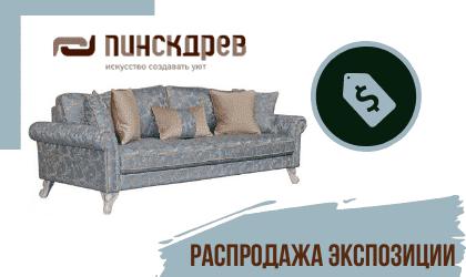 Распродажа диванов Пинскдрев с экспозиции