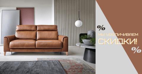 акции на мебель в мае