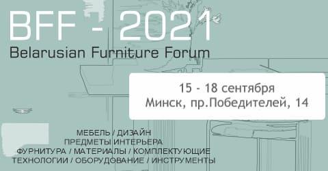 Мебельный форум – 2021