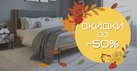 Осенний ценопад на мебель